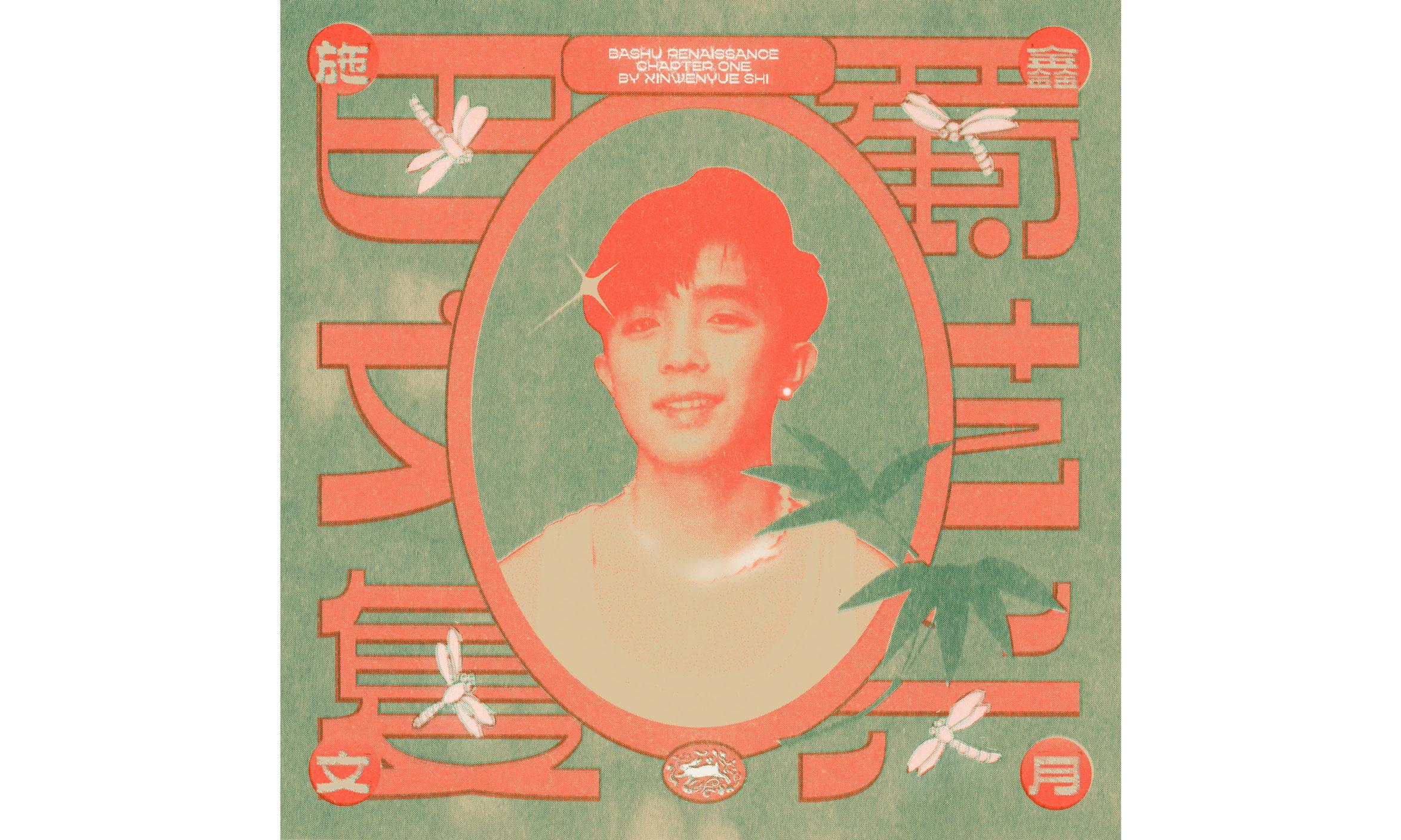 施鑫文月首张个人专辑《巴蜀文艺复兴》正式发布