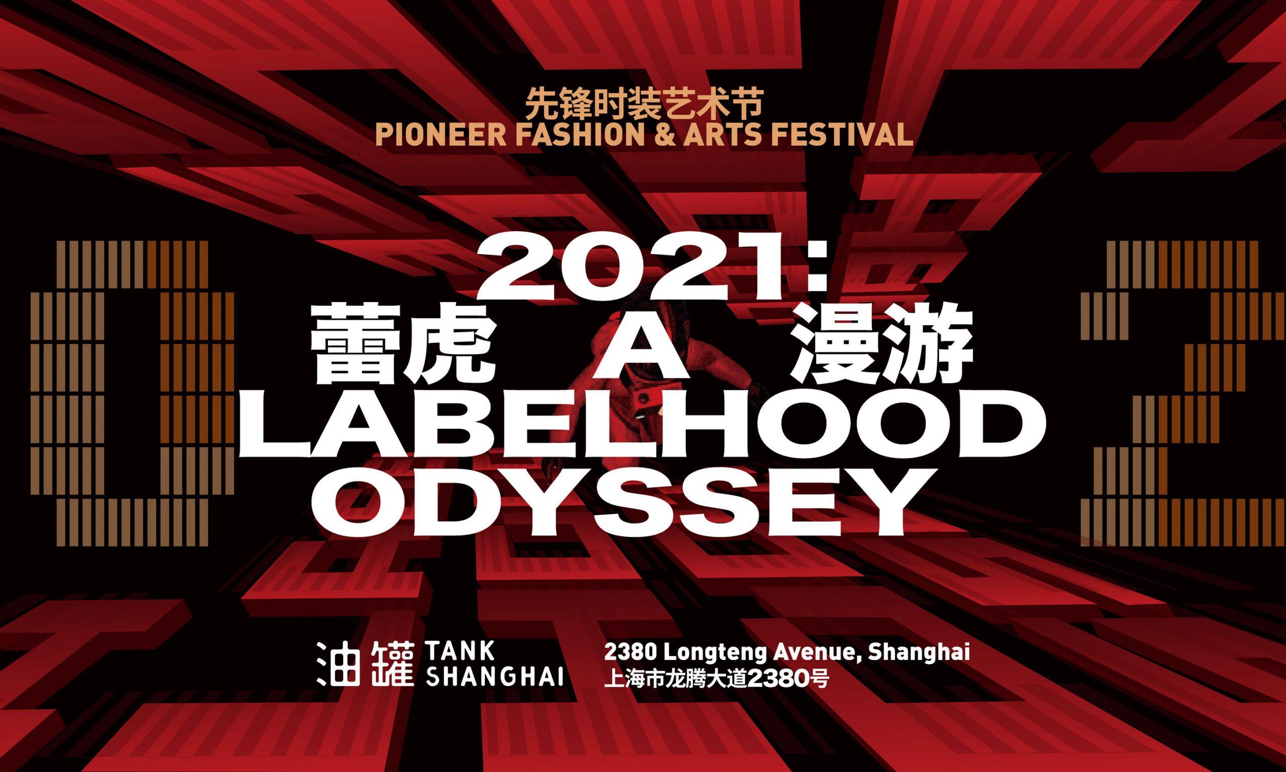 第十一季 LABELHOOD 蕾虎先锋时装艺术节即将正式开启