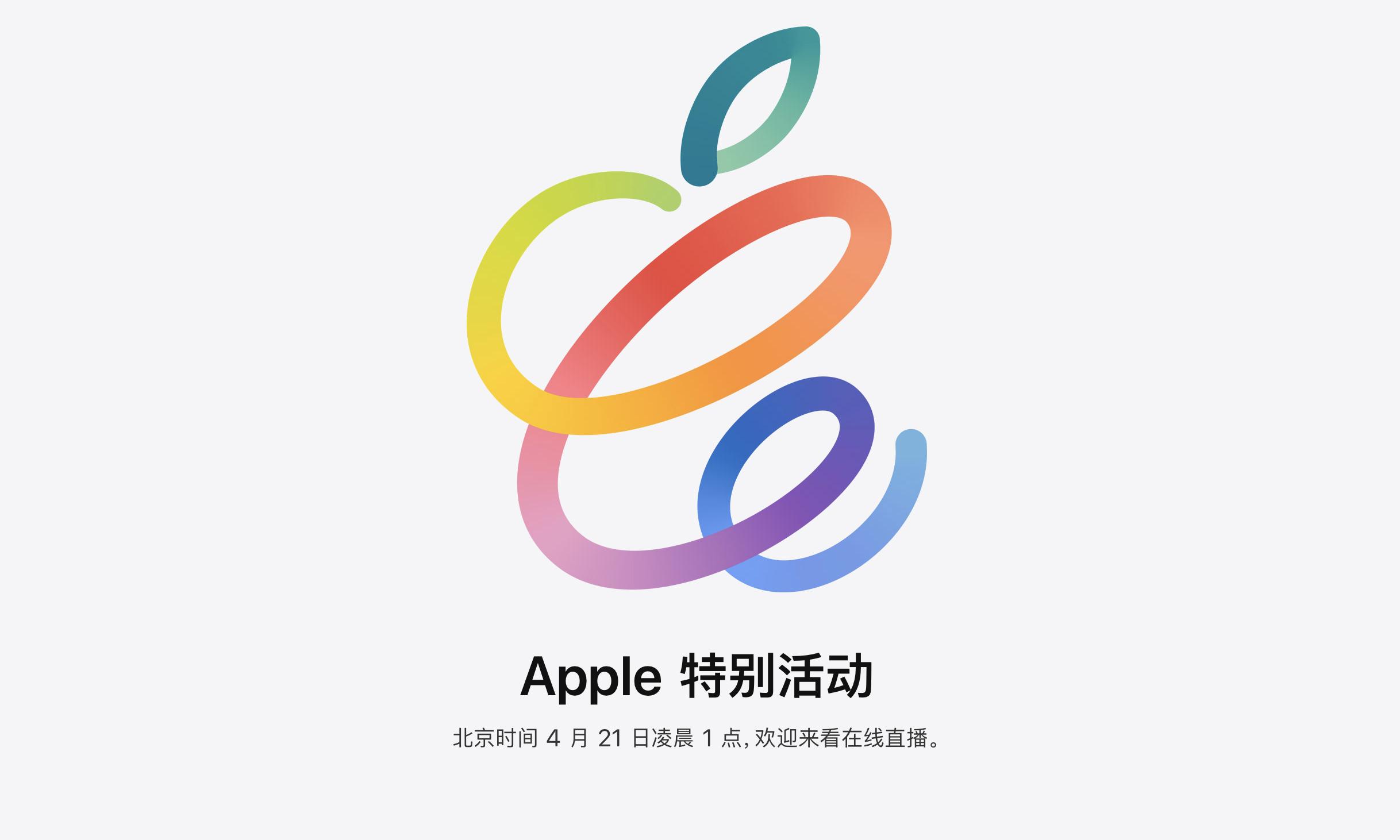 苹果春季发布会下周举行