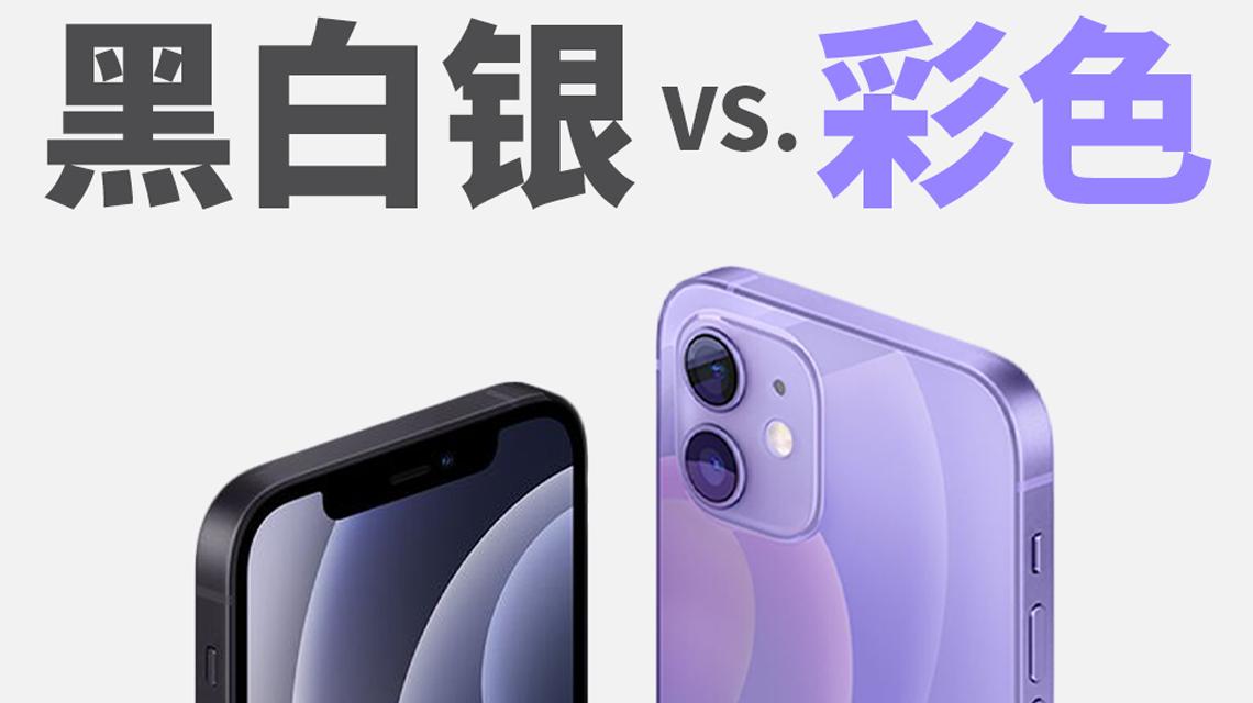 黑白银 vs. 彩色,iPhone 12 你中意什么颜色?