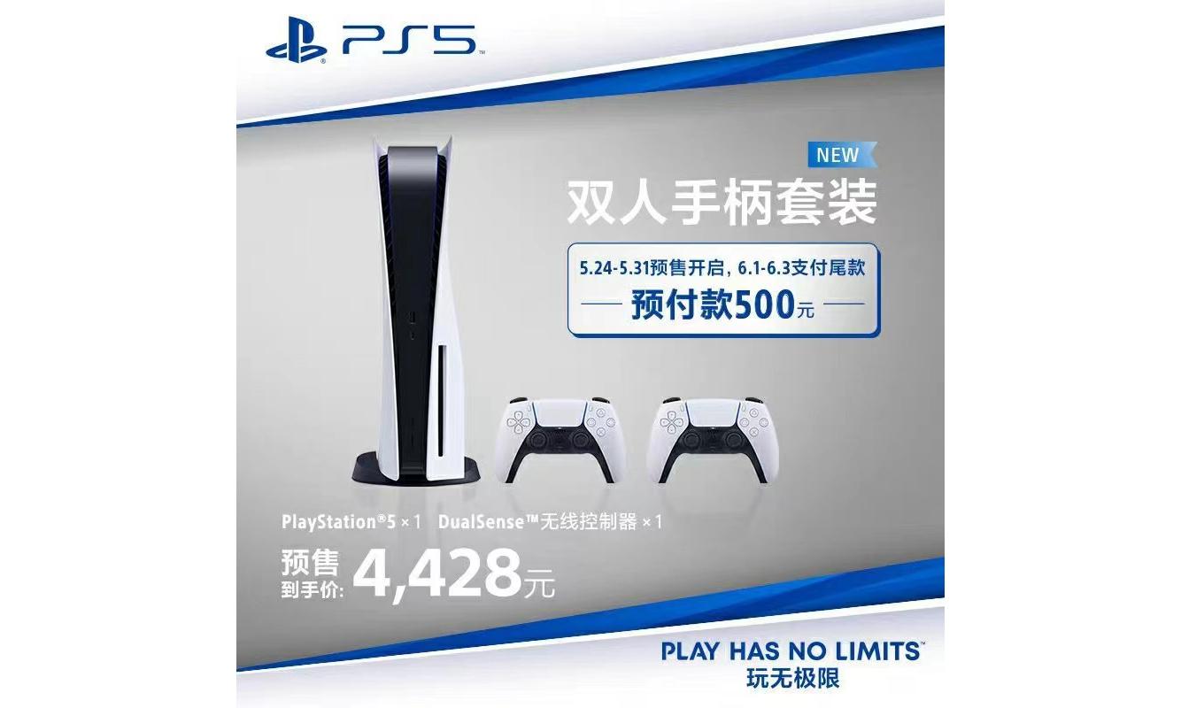 国行 PS5 将开启新一轮预售