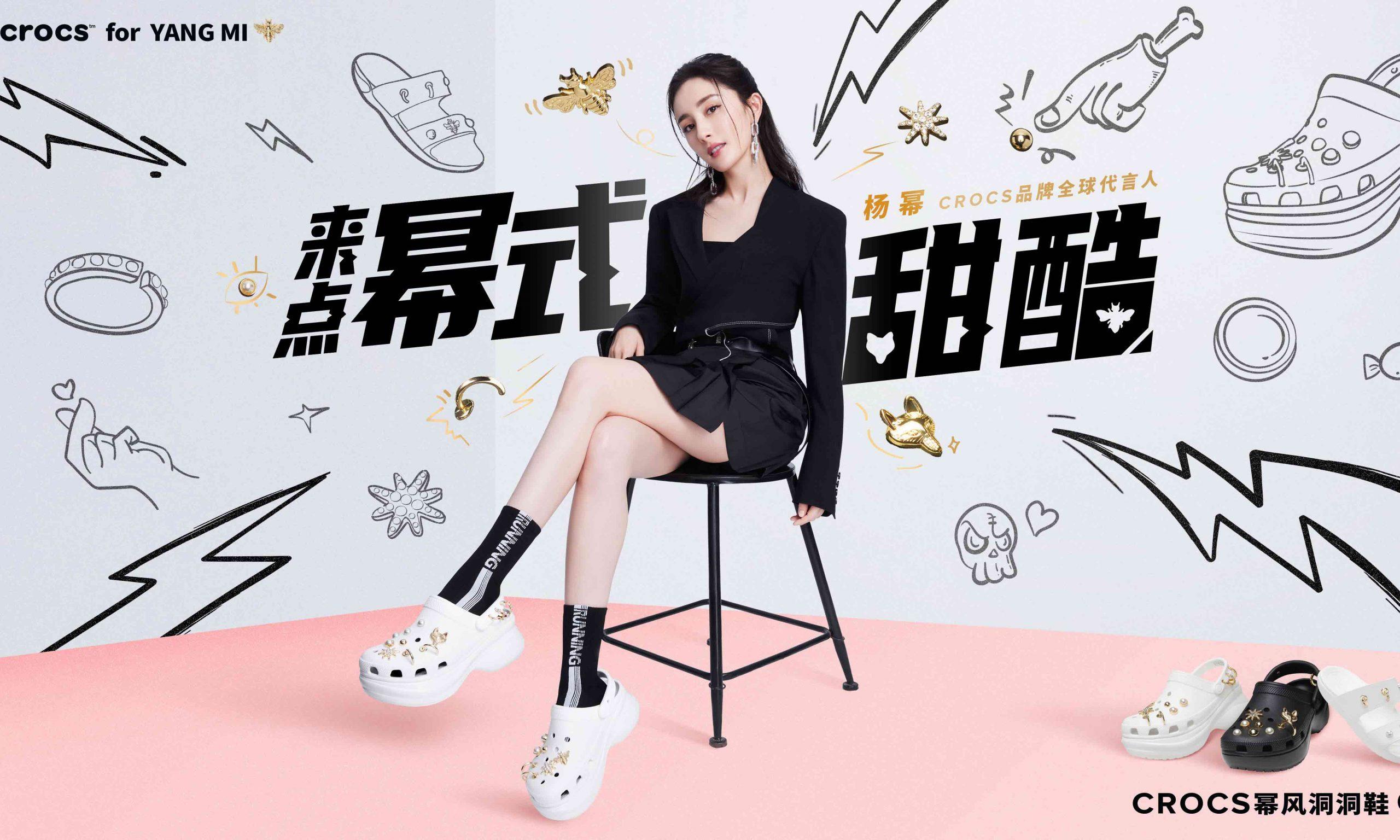 Crocs 为全球品牌代言人杨幂推出定制款「幂风洞洞鞋」