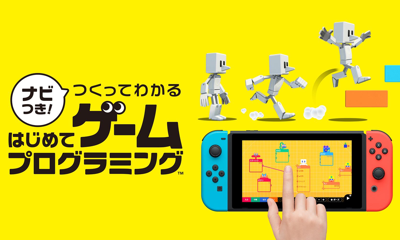 任天堂为 Switch 打造游戏编程工具《初次游戏编程》