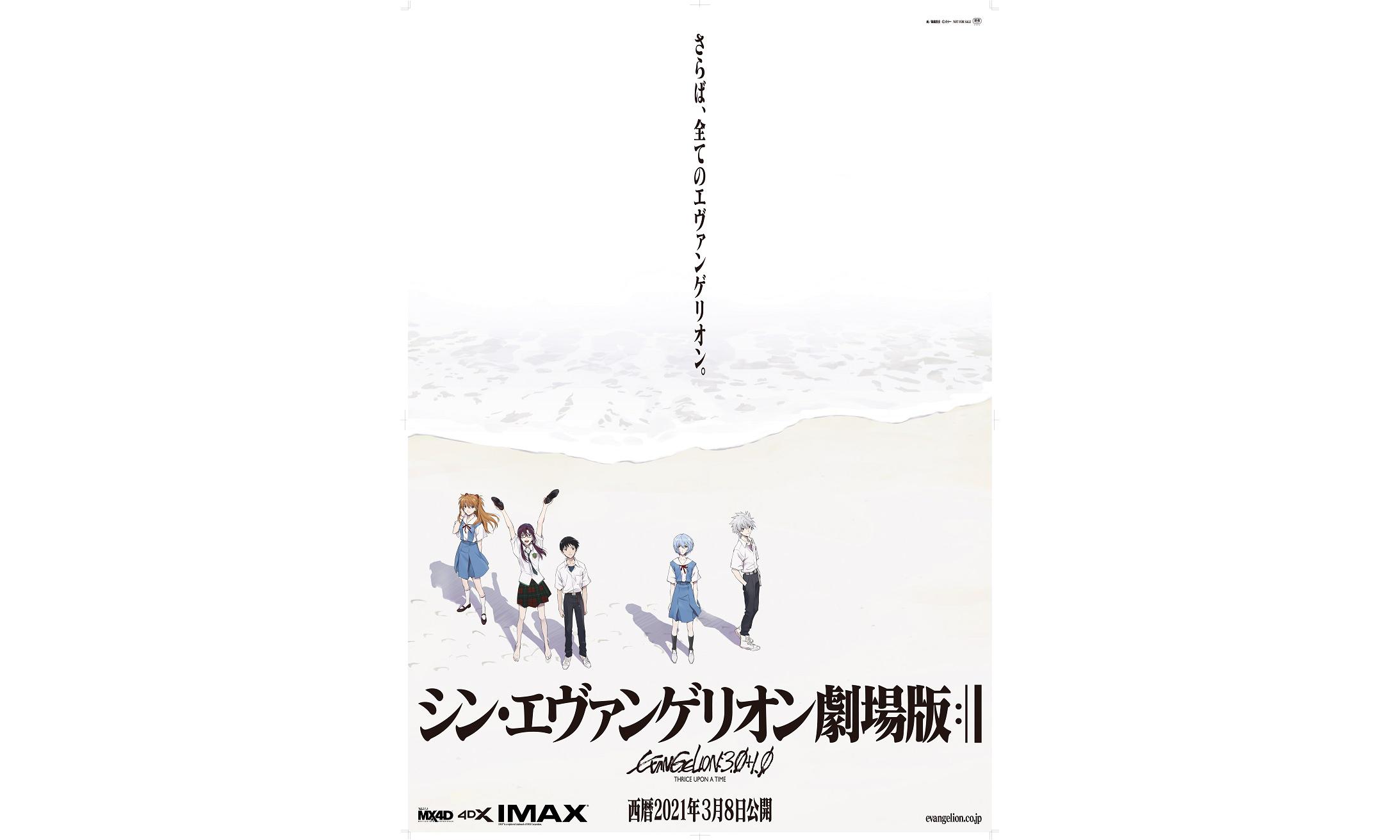 《EVA》新剧场版《终》上映百日,票房突破 90 亿日元