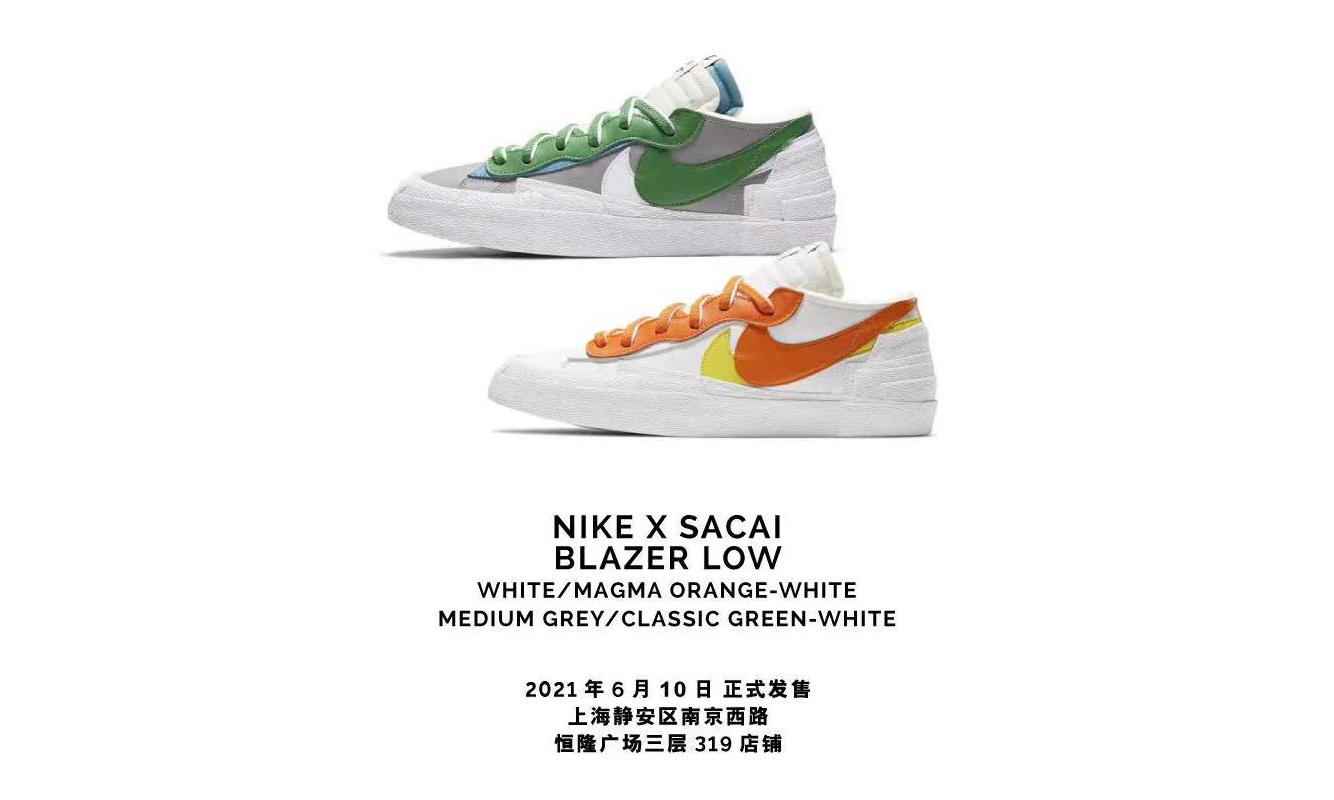 JOYCE 率先开启 sacai x Nike Blazer Low 发售抽签