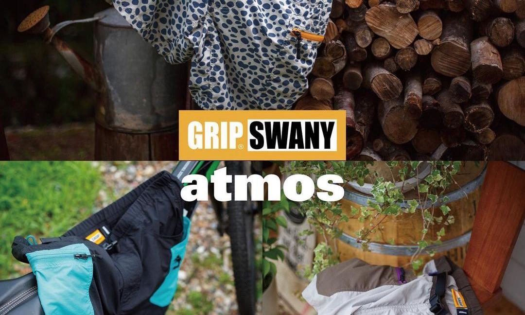 atmos x GRIP SWANY 全新联乘系列登场