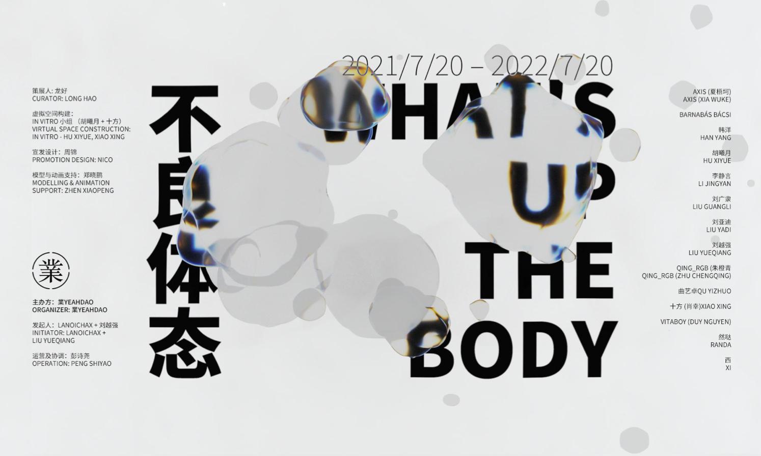 業 YeahDAO 首次 NFT 艺术联展即将开催