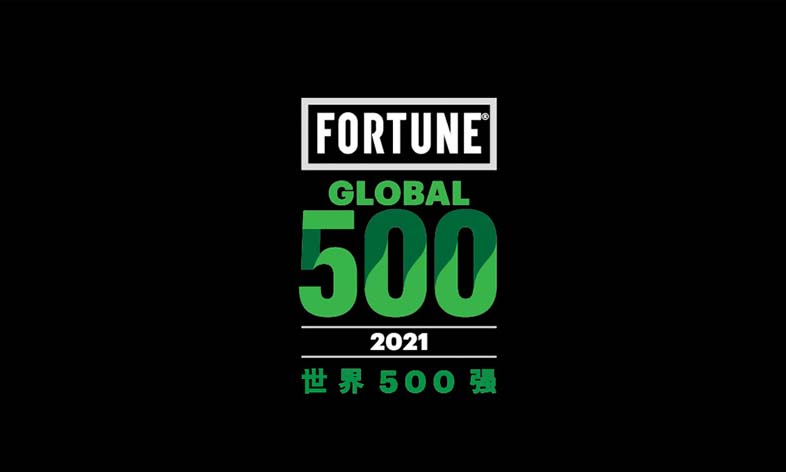 《财富》世界 500 强 2021  排行榜单公布,143 家中国企业上榜