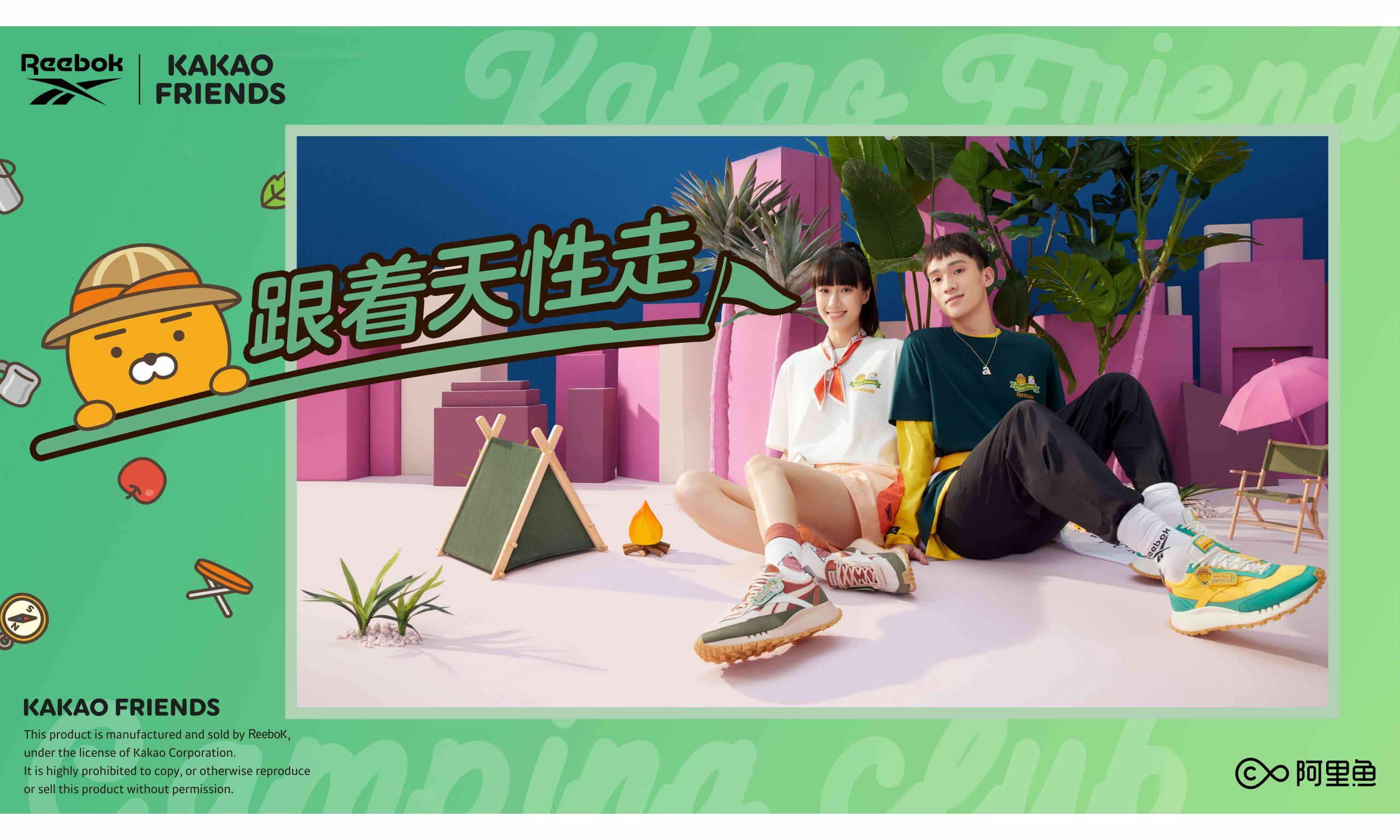 可爱大联「萌」,REEBOK x KAKAO FRIENDS 全新联名系列释出