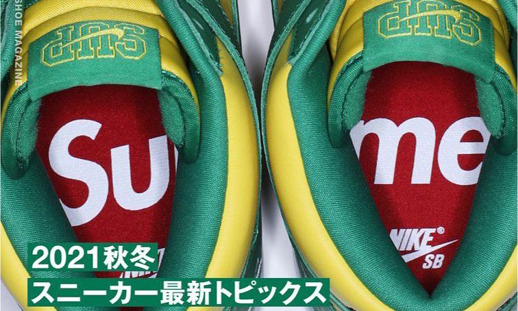 Supreme x Nike SB Dunk High 第三配色曝光