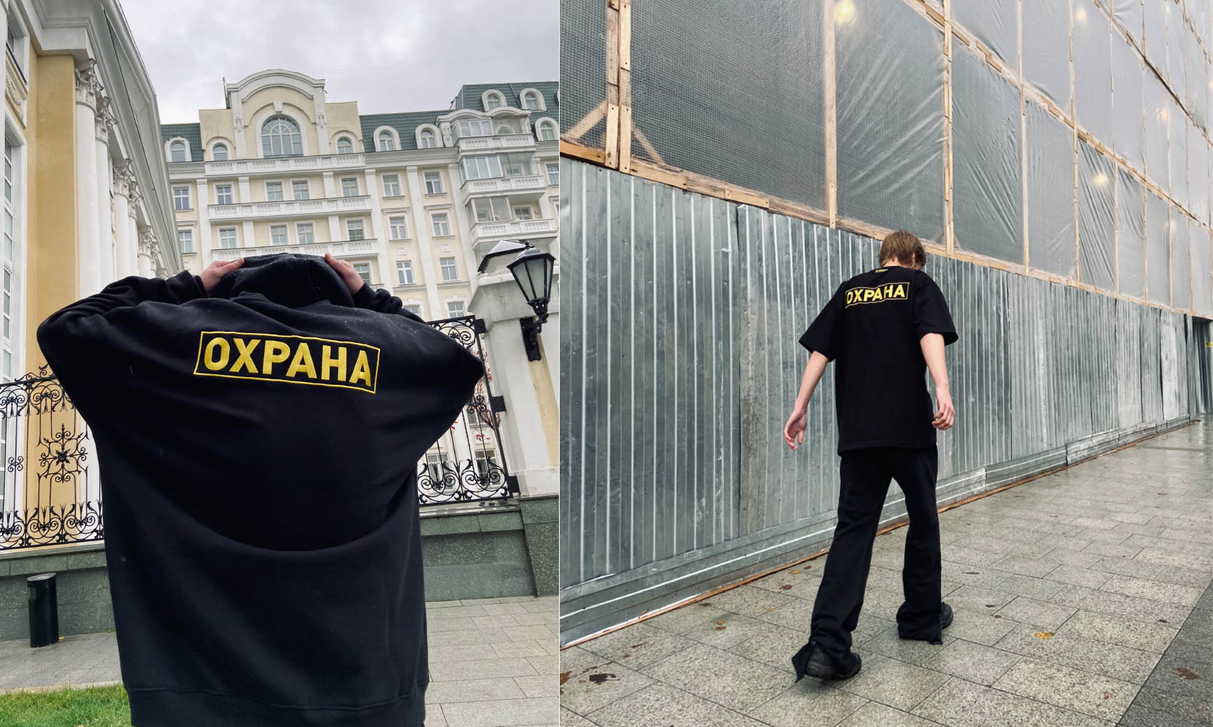 VETEMENTS 与 SV Moscow 推出「OXPAHA」系列