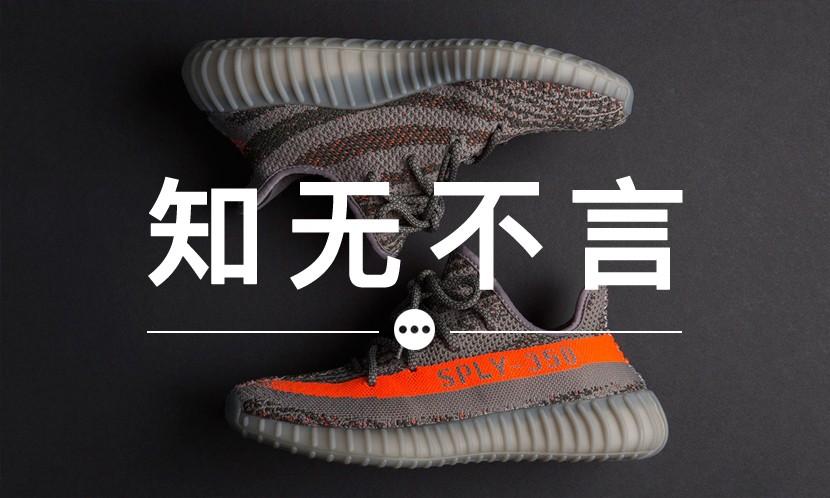 知无不言 VOL.38 | Yeezy Boost 350 V2 的发售量有多少?