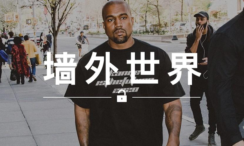 墙外世界 VOL.128 | 侃爷竞选总统,连口号 T 恤都准备好了?
