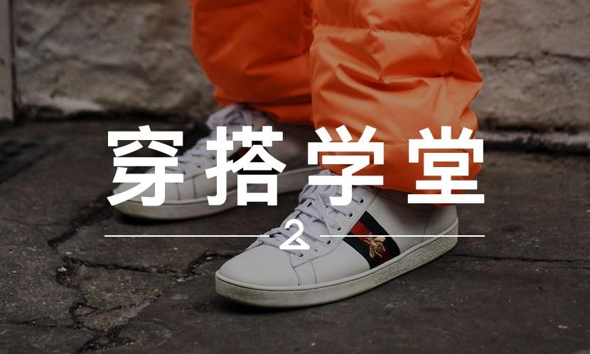 """穿搭学堂 VOL.50   GUCCI 的小白鞋,已然是 """"高级"""" 的 Stan Smith 了"""