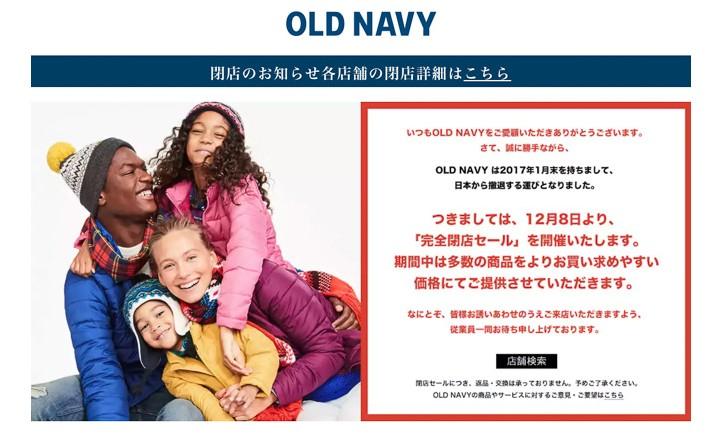 OLD NAVY 将全部退出日本市场