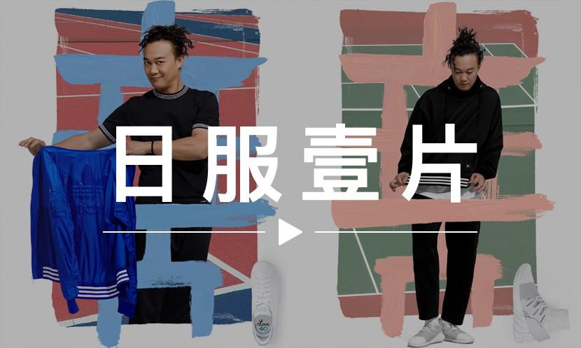 日服一片 VOL.59 | 陈奕迅和三叶草打了一场网球