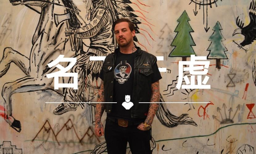 名下无虚 VOL.44   他给 Kanye 做了件火遍全球的 T 恤…