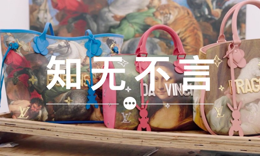 知无不言 VOL.64 | 刚与 LV 推出合作的 Jeff Koons ,他的作品有多经典?